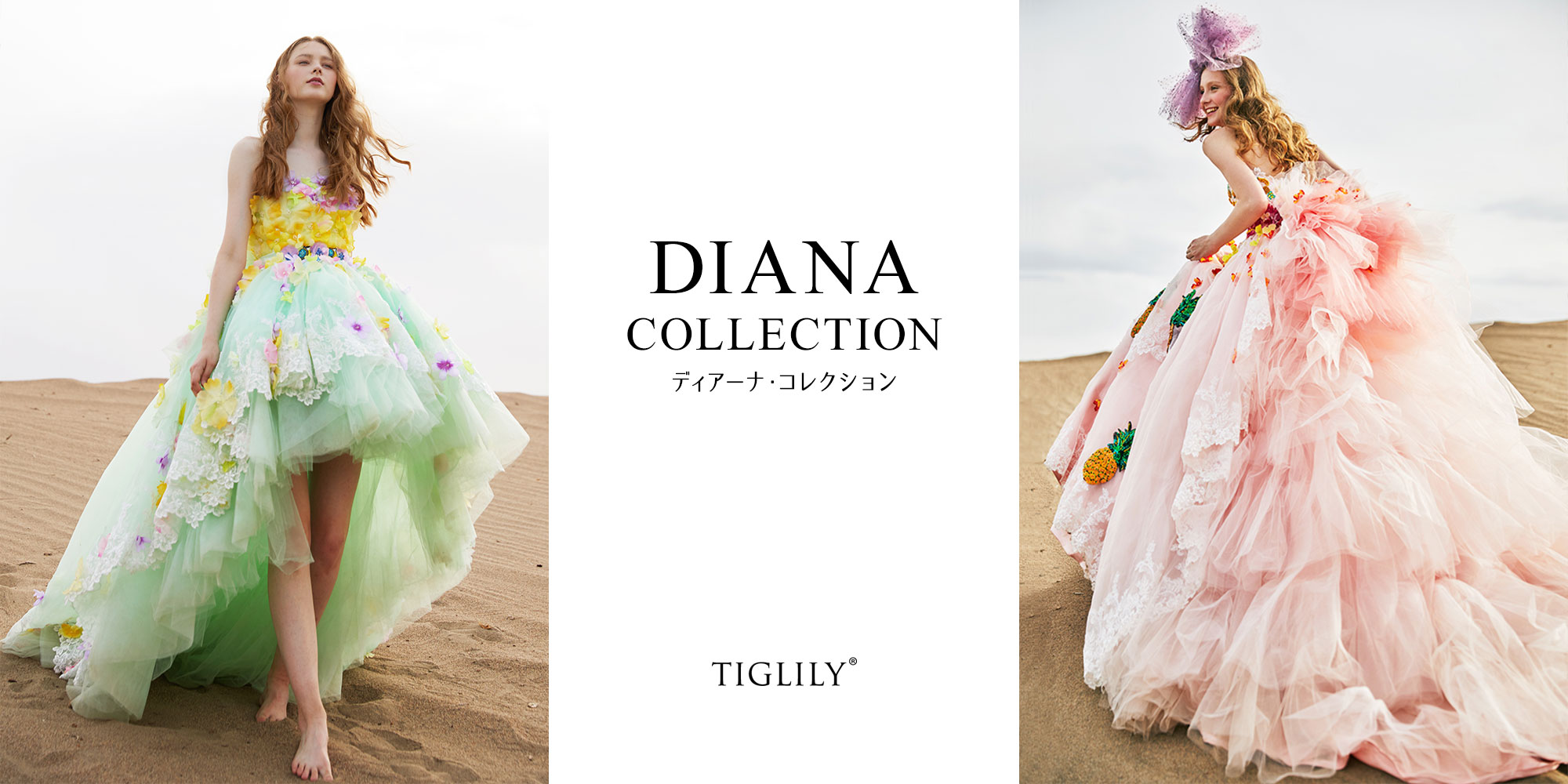DIANA(ディアーナ) - TIGLILY COLLECTION