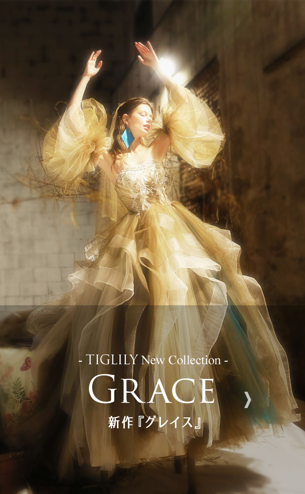 2019 TIGLILY New Collection GRACE - 2019 TIGLILY 新作コレクション「Grace(グレイス)」