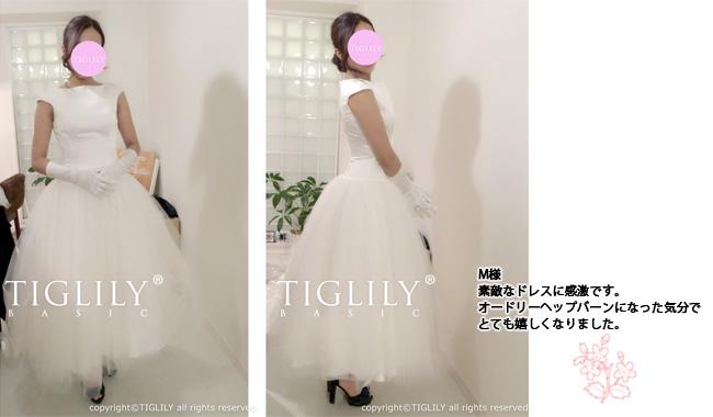 TIGLILY お客様写真 ドレス